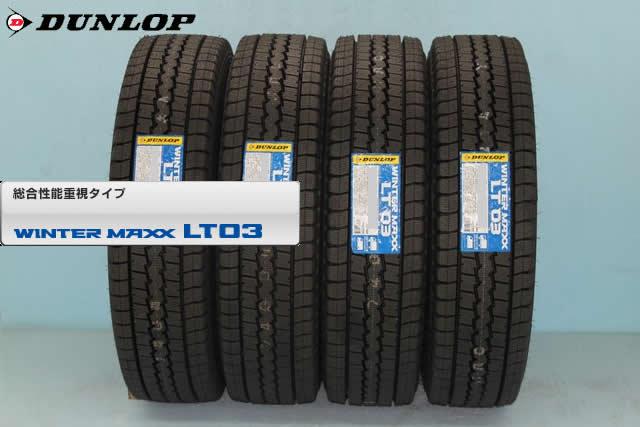 ☆☆ダンロップ ウインターマックス LT03小型トラック用スタッドレスタイヤ 205/65R16 109/107L 4本セット