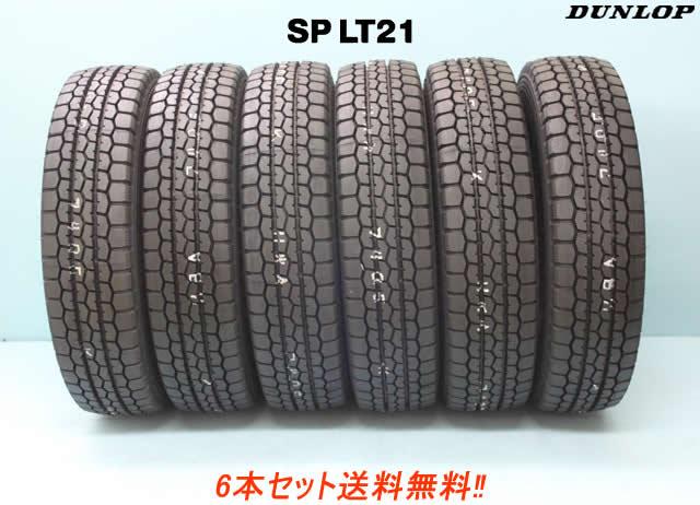 ☆☆ダンロップ SP LT21 小型トラック用タイヤ 205/75R16 113/111L 6本セット