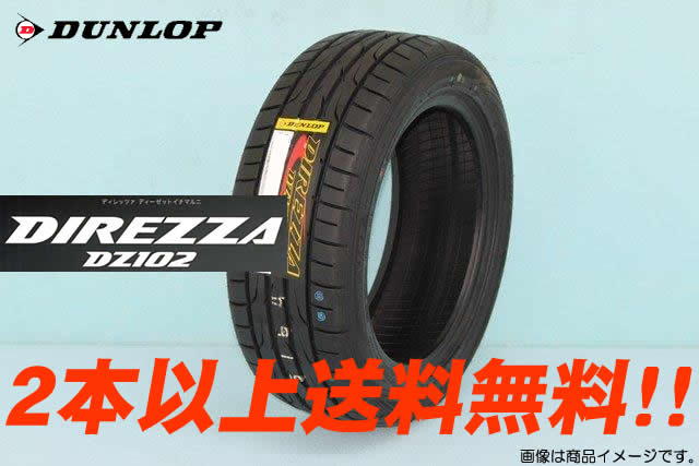 ○○ダンロップ ディレッツァ DZ102 245/40R18 97W XL