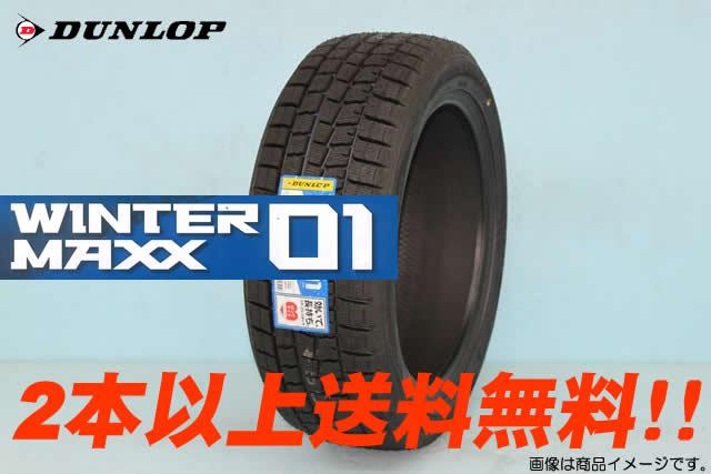 ○ ダンロップ ウインター マックス01 WM01 スタッドレスタイヤ 205/70R14 94Q