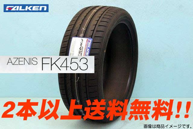 ☆FALKEN AZENIS FK453ファルケン アゼニス FK453 225/45ZR19 96Y XL