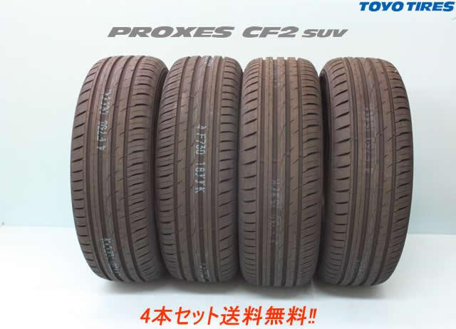 ◎トーヨー プロクセス CF2 SUV 175/80R15 90S 4本セット