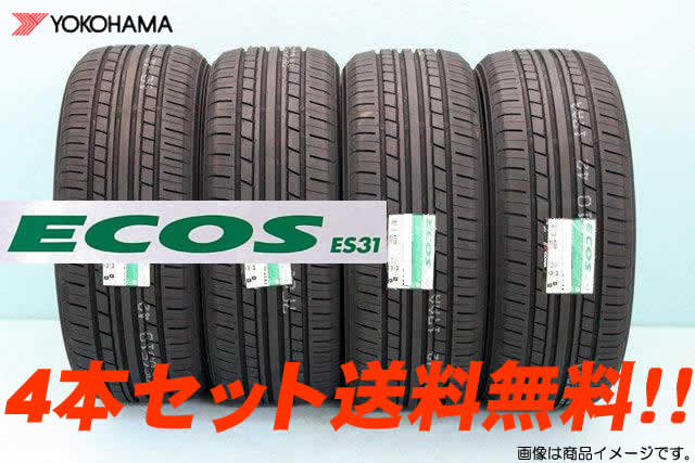 ◎ヨコハマ エコスES31 165/65R15 81S 4本セット