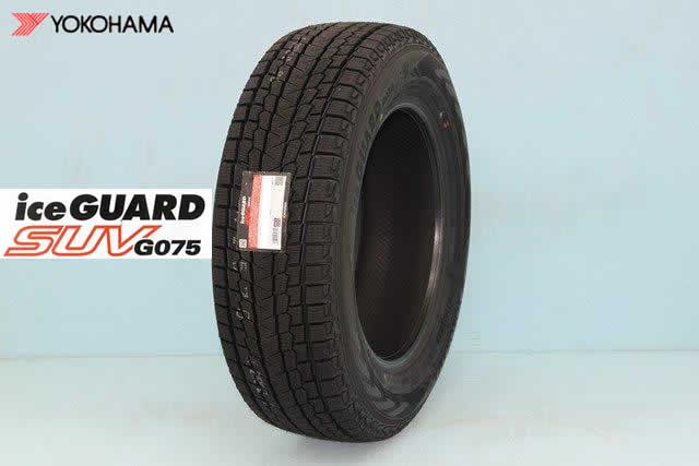 ☆☆ヨコハマ アイスガードSUV G075スタッドレスタイヤ 215/70R15 98Q