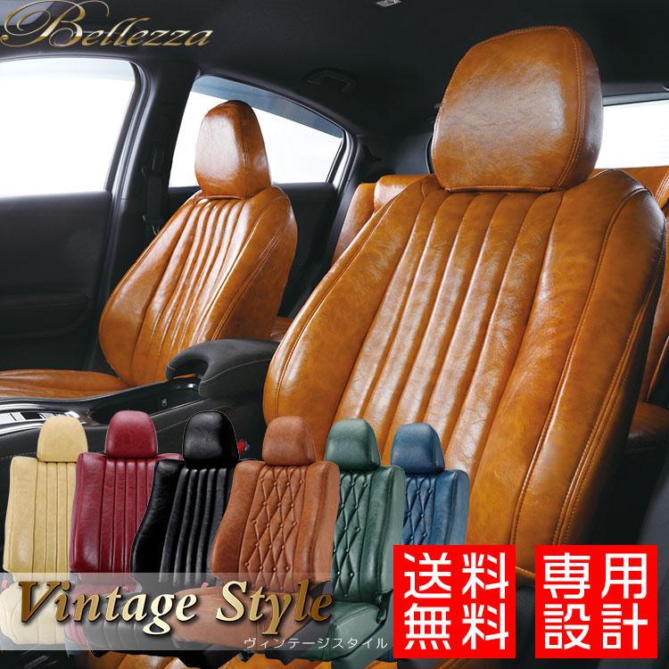 【送料無料】【S659】デリカD:2 [H25/9-H27/11][MB15S] ヴィンテージスタイル Bellezza ベレッツァ シートカバー