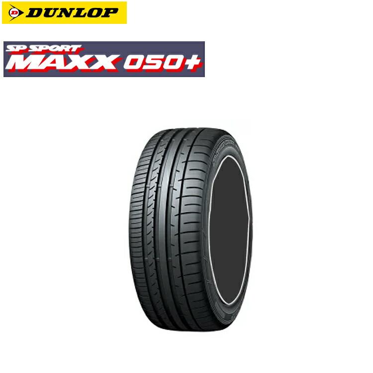 ダンロップ SP SPORT MAXX 050+ 235 新作通販 55ZR17 103Y XL 新品 安心の定価販売 4 夏 55-17 本 サマータイヤ DUNLOP