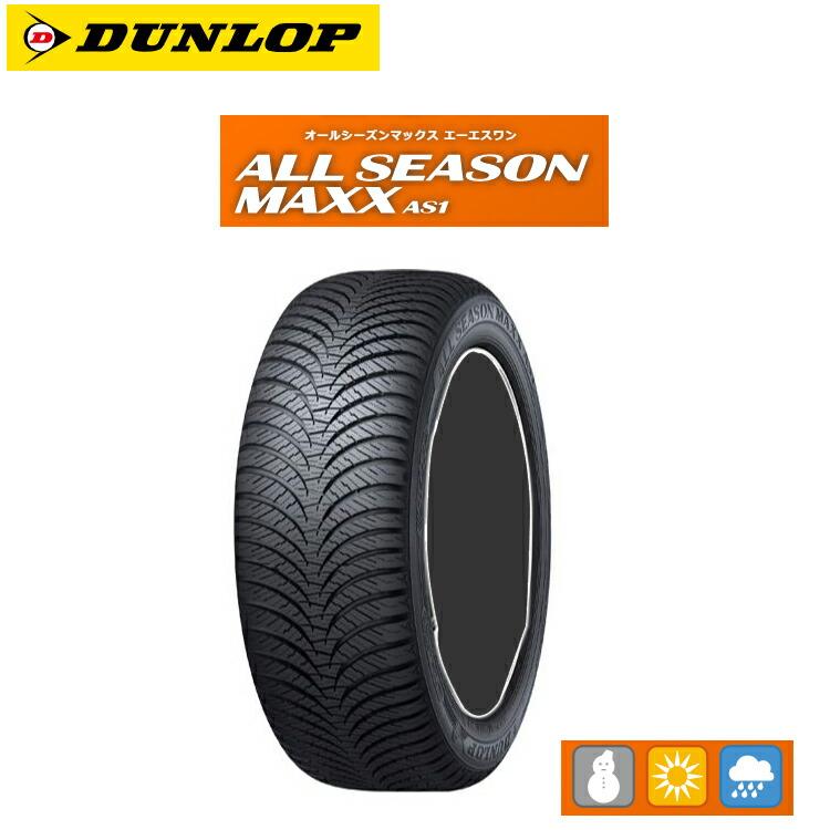 ダンロップ オールシーズンマックス AS1 175/70R14 84H 175/70-14 オールシーズンタイヤ 2 本 DUNLOP ALL SEASON MAXX AS1
