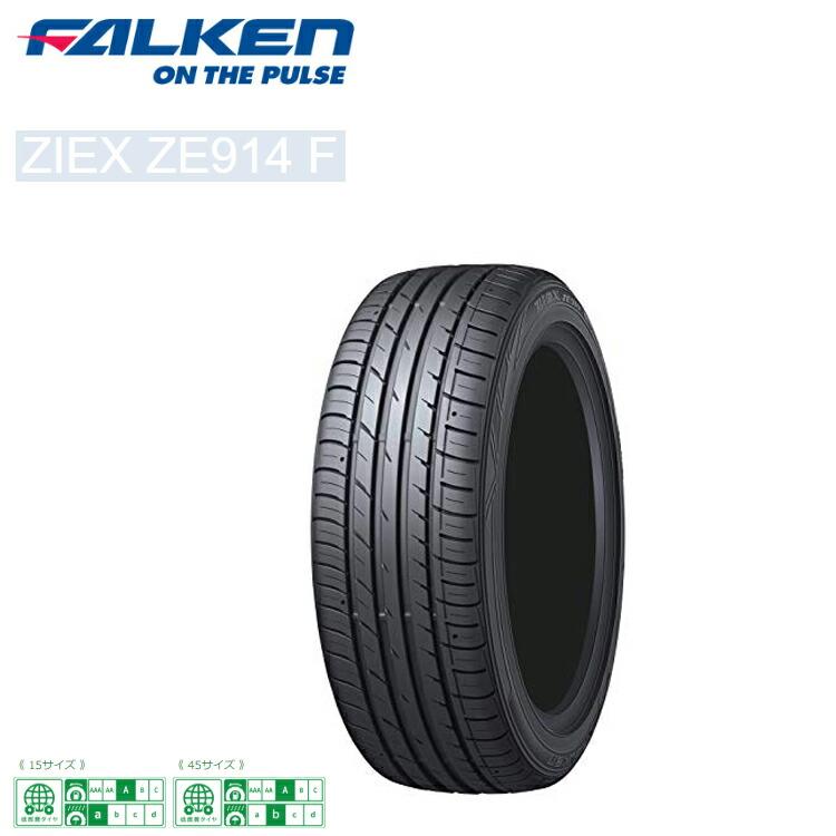 ファルケン ジークス ZE914F 205 ハイクオリティ 65R16 95H 65-16 4 夏 本 販売実績No.1 新品 ZIEX FALKEN サマータイヤ