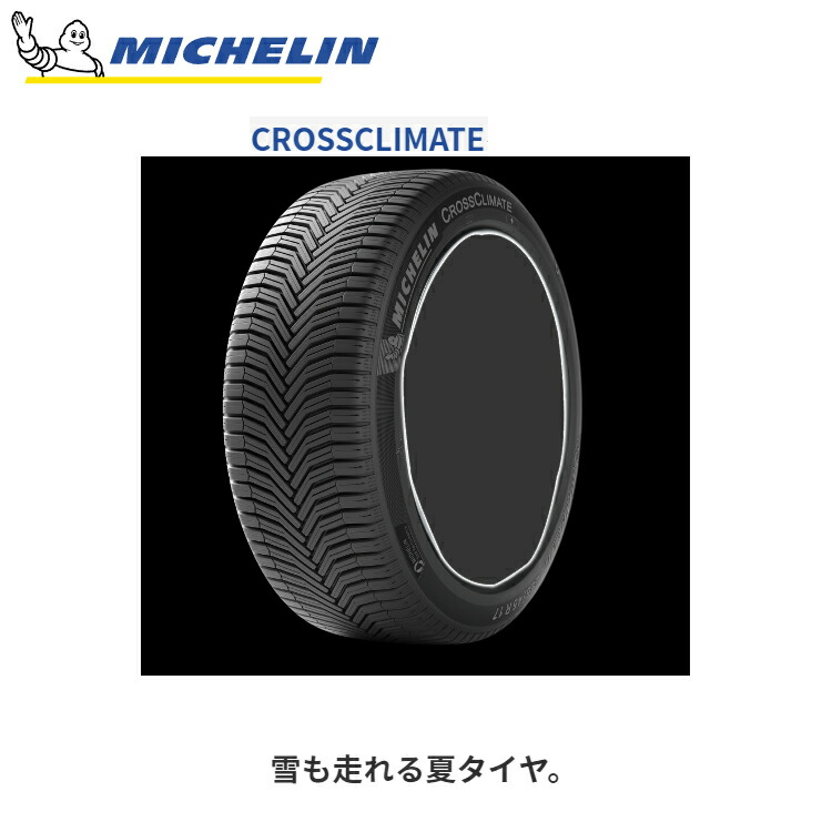 ミシュラン クロスクライメートプラス 175/65R15 88H XL 175/65-15 オールシーズンタイヤ 4 本 MICHELIN CROSSCLIMATE+