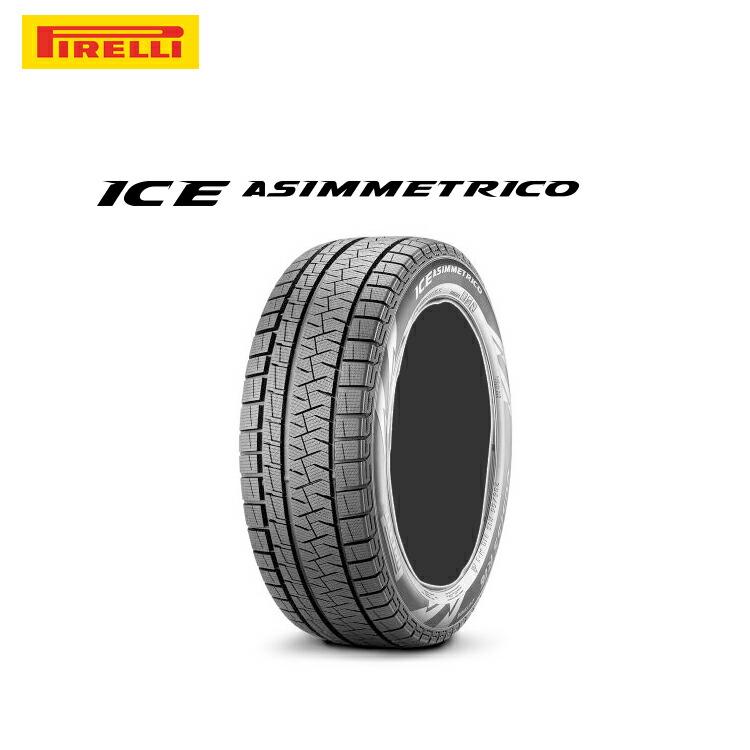 ピレリ アイス アシンメトリコ 165/55R15 75Q 165/55-15 スノー スタッドレス 1 本 PIRELLI ICE ASIMMETRICO