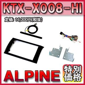 [メーカー取り寄せ]ALPINE(アルパイン)ALPINE 品番:KTX-X008-HI ※北海道・離島については送料別料金となります