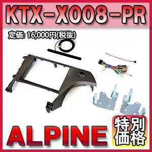 [メーカー取り寄せ]ALPINE(アルパイン)8型BIG X パーフェクトフィット 品番:KTX-X008-PR ※北海道・離島については送料別料金となります