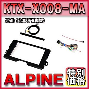 [メーカー取り寄せ]ALPINE(アルパイン)8型BIG X パーフェクトフィット 品番:KTX-X008-MA ※北海道・離島については送料別料金となります