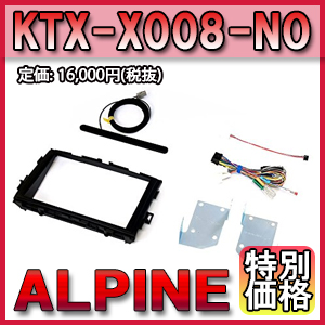 品番:KTX-X008-NO [メーカー取り寄せ]ALPINE(アルパイン)8型BIG パーフェクトフィット X ※北海道・離島については送料別料金となります