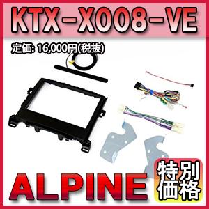 [メーカー取り寄せ]ALPINE(アルパイン)8型BIG X パーフェクトフィット 品番:KTX-X008-VE ※北海道・離島については送料別料金となります