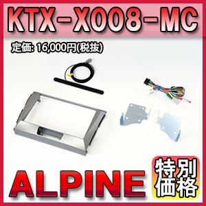 [メーカー取り寄せ]ALPINE(アルパイン)8型BIG X パーフェクトフィット 品番:KTX-X008-MC ※北海道・離島については送料別料金となります