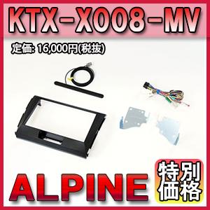 [メーカー取り寄せ]ALPINE(アルパイン)8型BIG X パーフェクトフィット 品番:KTX-X008-MV ※北海道・離島については送料別料金となります