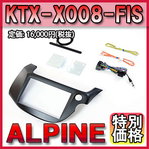 [メーカー取り寄せ]ALPINE(アルパイン)8型BIG X パーフェクトフィット 品番:KTX-X008-FIS ※北海道・離島については送料別料金となります