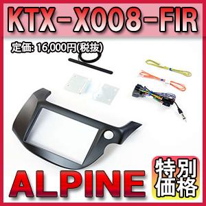 [メーカー取り寄せ]ALPINE(アルパイン)8型BIG X パーフェクトフィット 品番:KTX-X008-FIR ※北海道・離島については送料別料金となります