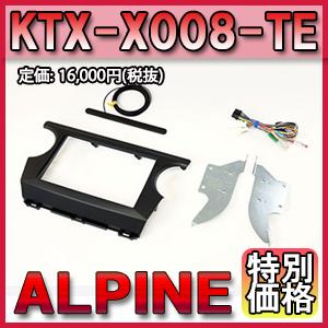 [メーカー取り寄せ]ALPINE(アルパイン)8型BIG X パーフェクトフィット 品番:KTX-X008-TE ※北海道・離島については送料別料金となります