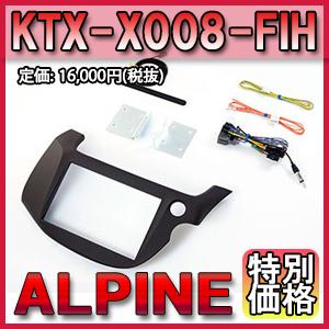 [メーカー取り寄せ]ALPINE(アルパイン)8型BIG X パーフェクトフィット 品番:KTX-X008-FIH ※北海道・離島については送料別料金となります
