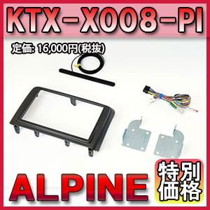 [メーカー取り寄せ]ALPINE(アルパイン)8型BIG X パーフェクトフィット 品番:KTX-X008-PI ※北海道・離島については送料別料金となります