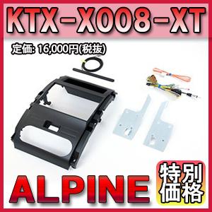 [メーカー取り寄せ]ALPINE(アルパイン)8型BIG X パーフェクトフィット 品番:KTX-X008-XT ※北海道・離島については送料別料金となります