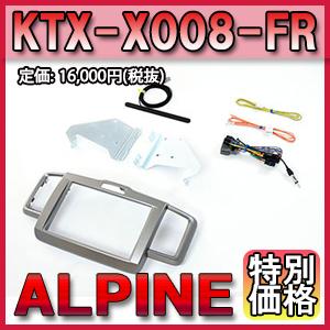 [メーカー取り寄せ]ALPINE(アルパイン)8型BIG X パーフェクトフィット 品番:KTX-X008-FR ※北海道・離島については送料別料金となります