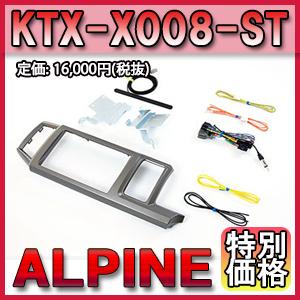 [メーカー取り寄せ]ALPINE(アルパイン)8型BIG X パーフェクトフィット 品番:KTX-X008-ST ※北海道・離島については送料別料金となります