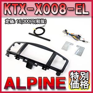 [メーカー取り寄せ]ALPINE(アルパイン)8型BIG X パーフェクトフィット 品番:KTX-X008-EL ※北海道・離島については送料別料金となります