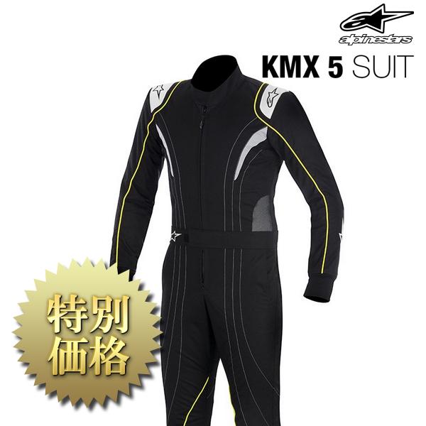 [メーカー取り寄せ]alpinestars (アルパインスターズ)K-MX5 KART SUIT 品番:159 Black Silver Yellow Fluo