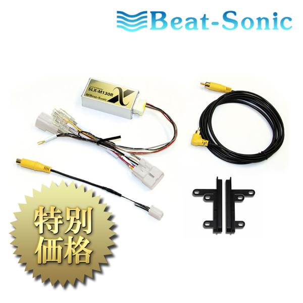 [メーカー取り寄せ]Beat-Sonic(ビートソニック)ナビ取替えキット 品番: SLX-M130R