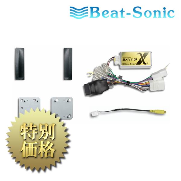 [メーカー取り寄せ]Beat-Sonic(ビートソニック)ナビ取替えキット 品番: SLX-V110R