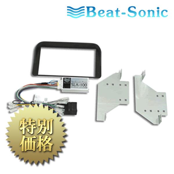 [メーカー取り寄せ]Beat-Sonic(ビートソニック)ナビ取替えキット 品番: SLA-100