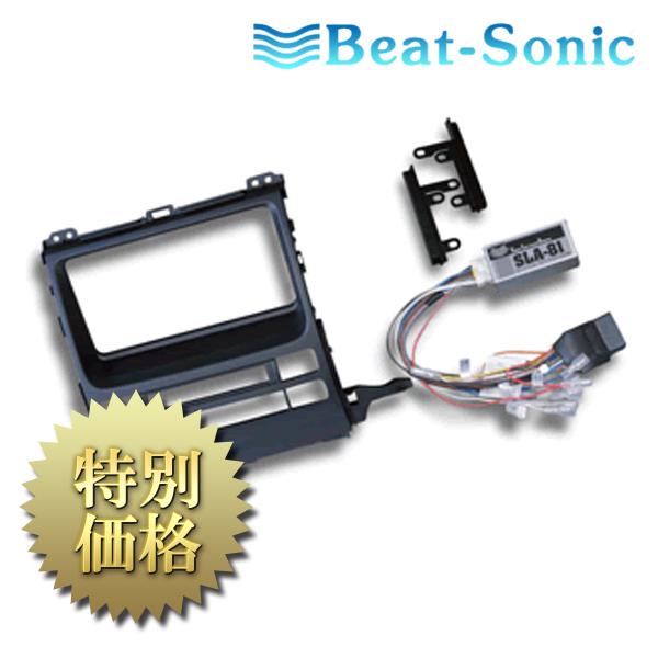 [メーカー取り寄せ]Beat-Sonic(ビートソニック)ナビ取替えキット 品番: SLA-81