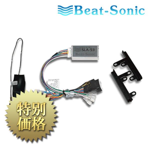 [メーカー取り寄せ]Beat-Sonic(ビートソニック)ナビ取替えキット 品番: SLA-53
