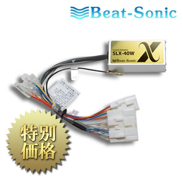 [メーカー取り寄せ]Beat-Sonic(ビートソニック)ナビ取替えキット 品番: SLX-40W