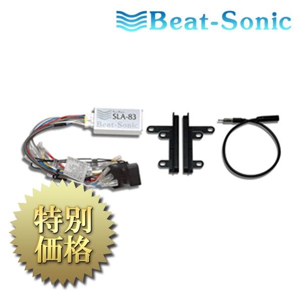 [メーカー取り寄せ]Beat-Sonic(ビートソニック)ナビ取替えキット 品番: SLA-83