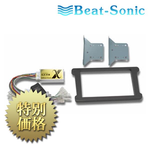 [メーカー取り寄せ]Beat-Sonic(ビートソニック)ナビ取替えキット 品番: SLX-41B