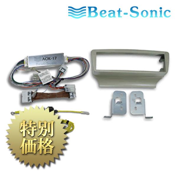 [メーカー取り寄せ]Beat-Sonic(ビートソニック)ナビ取替えキット 品番: AOK-17E