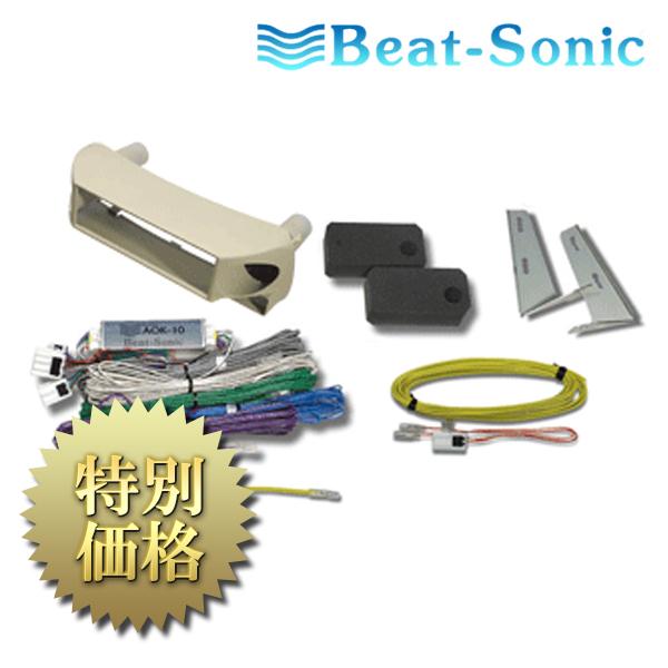 [メーカー取り寄せ]Beat-Sonic(ビートソニック)ナビ取替えキット 品番: AOK-10C