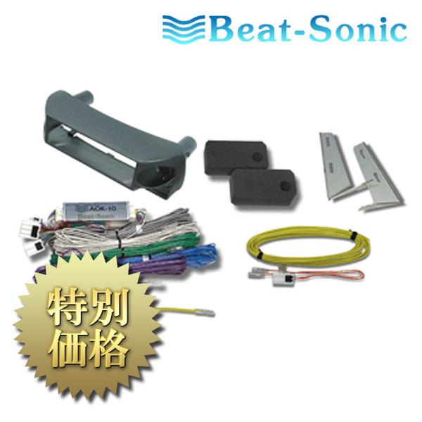 [メーカー取り寄せ]Beat-Sonic(ビートソニック)ナビ取替えキット 品番: AOK-10G