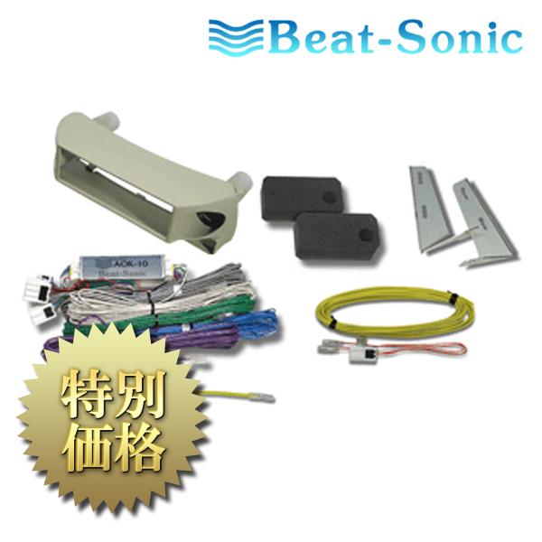 [メーカー取り寄せ]Beat-Sonic(ビートソニック)ナビ取替えキット 品番: AOK-10J