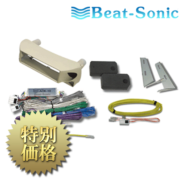 [メーカー取り寄せ]Beat-Sonic(ビートソニック)ナビ取替えキット 品番: AOK-10K