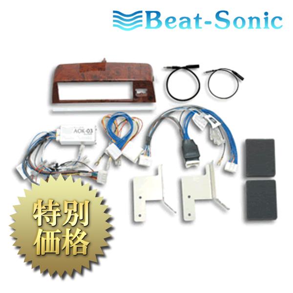 [メーカー取り寄せ]Beat-Sonic(ビートソニック)ナビ取替えキット 品番: DSA-05