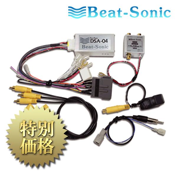[メーカー取り寄せ]Beat-Sonic(ビートソニック)ナビ取替えキット 品番: DSA-03