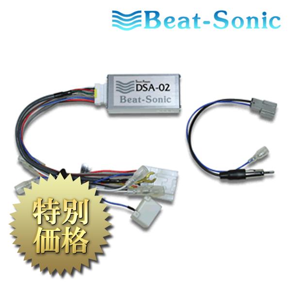 [メーカー取り寄せ]Beat-Sonic(ビートソニック)ナビ取替えキット 品番: HSA-16