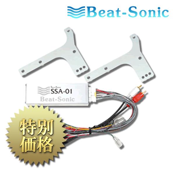 [メーカー取り寄せ]Beat-Sonic(ビートソニック)ナビ取替えキット 品番: SSA-01