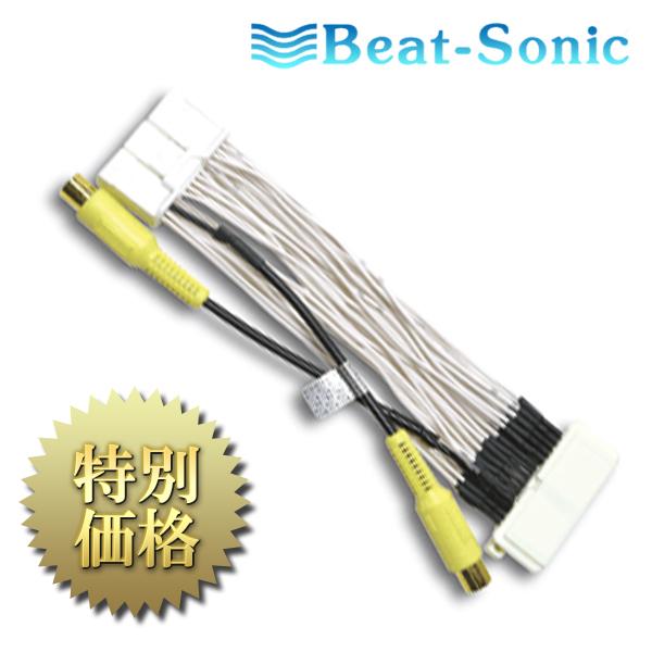 [メーカー取り寄せ] Beat-Sonic(ビートソニック)映像出力アダプター 品番: AVC7