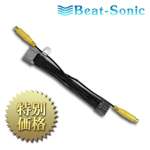 [メーカー取り寄せ] Beat-Sonic(ビートソニック)映像出力アダプター 品番: AVC28